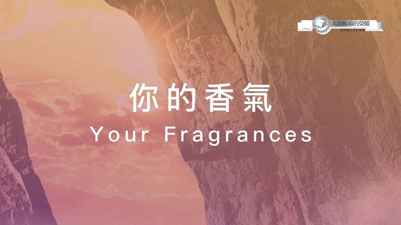 02 祢的香氣