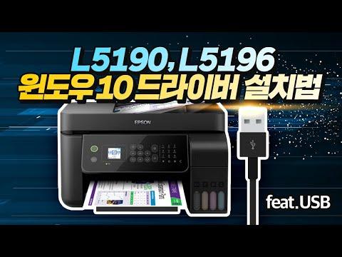 L5190, L5196 드라이버 설치하기 (Windows 10)