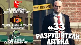 GTA 5 - РАЗРУШИТЕЛИ ЛЕГЕНД #33