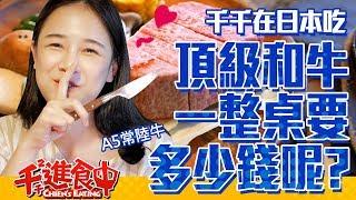 【千千進食中】在日本吃A5和牛常陸牛一整桌 究竟要多少錢呢?!