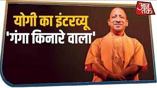 370 से लेकर CAA तक यूपी के सीएम Yogi Adityanath से सबसे बेबाक सवाल-जवाब । AajTak Exclusive