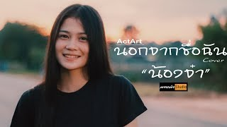 ActArt - นอกจากชื่อฉัน [Cover น้องจ๋า] MV