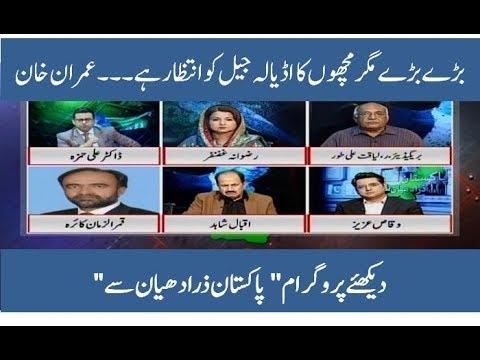21 July 2018 Pakistan Zara Dhiyaan Se | Kohenoor News Pakistan