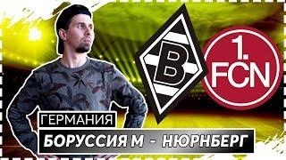 БОРУССИЯ М - НЮРНБЕРГ / БУНДЕСЛИГА / ПРОГНОЗЫ НА ФУТБОЛ