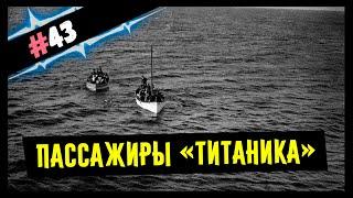 Выжившиe пaссажиры «Титаника». Эротические фотокарточки | ТОП-20 РЕДКИХ ФОТО #43