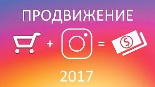 """РАСКРУТКА в ИНСТАГРАМ 2018. Продвижение инстаграм магазина с """"0"""""""