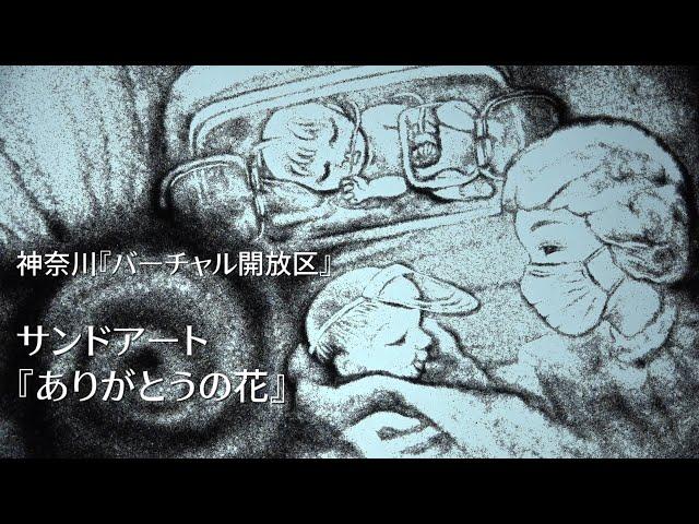 サンドアート『ありがとうの花』【神奈川「バーチャル開放区」】の画像