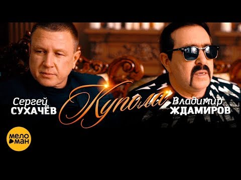 Владимир Ждамиров И Сергей Сухачёв - Купола