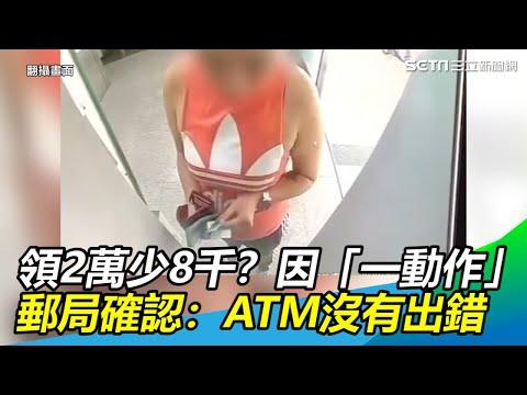 婦人自稱在ATM領錢卻少了八千元,郵局看完她的動作後確認ATM沒出錯