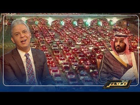 السعودية تحتفل