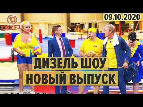 Дизель Шоу – 81 НОВЫЙ ВЫПУСК – 09.10.2020   ЮМОР ICTV