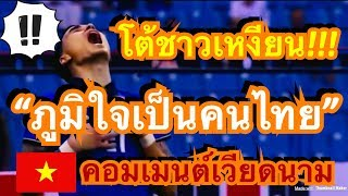 คอมเมนต์ชาวเวียดนาม หลัง ทริสตอง โด ออกมาเผยความรู้สึกถึงเวียดนาม หลังโดนแฟนบอลเหงียนบุกต่อว่าในไอจี