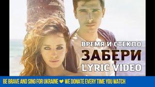 Время и Стекло - Забери (Lyric Video)