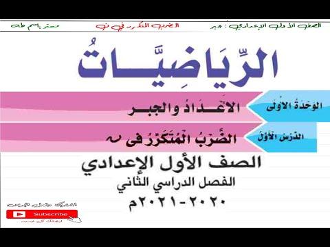 الضرب المتكرر في ن | باسم طه عامر | الرياضيات الصف الاول الاعدادى الترم الثانى | طالب اون لاين