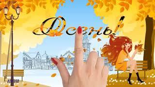 Золотая осень Красивое рисованное видео