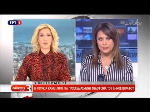 Ερντογάν: Ειδεχθής και προσχεδιασμένη η δολοφονία Κασόγκι   23/10/18   ΕΡΤ