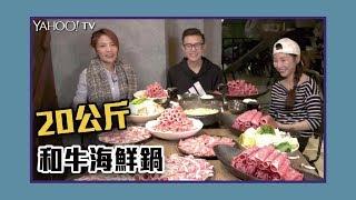 挑戰!三位大胃王狂嗑 20公斤超豪華海鮮和牛火鍋!ft. 丁丁、邵阿咩、艾嘉【Yahoo TV 影音名人堂】