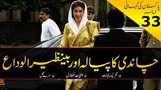 History of Pakistan #33   Benazir Bhutto's Dismissal & Surrey Palace   Faisal Warraich