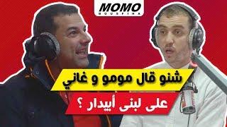 Momo avec Rhany - شنو قال مومو و غاني على لبنى أبيدار ؟