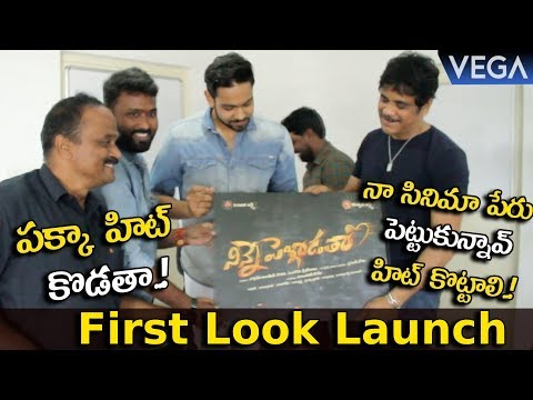Akkineni Nagarjuna Launches Ninne Pelladatha Movie First Look || #NinnePelladathaMovieFirstLook