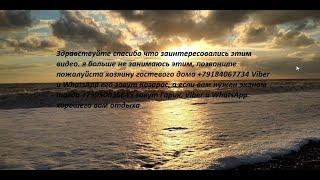 Абхазия 2020, цена жилья на берегу моря, частный сектор, гостевой дом, мини гостиницы БЕЗ ПРЕДОПЛАТЫ