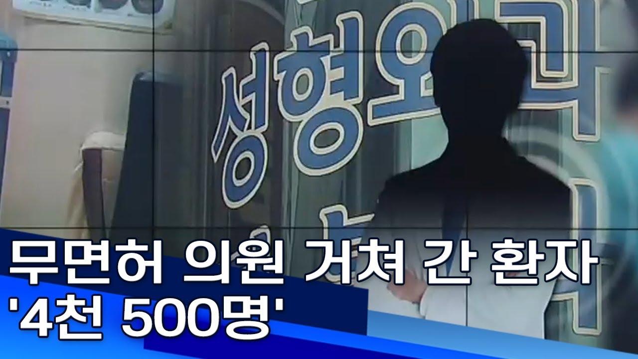 ⑦무면허 의원 거쳐 간 환자...'4천 500명'