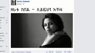 Zeritu Kebede - Seyfehin Ansa (Official Lyric Video)