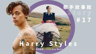 【Harry Styles 介紹】影歌雙棲的英倫萬人迷