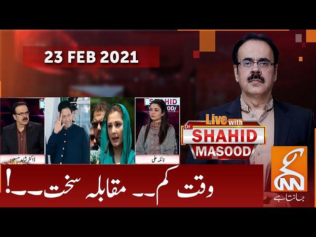 Live with Dr Shahid Masood GNN News 23 February 2021