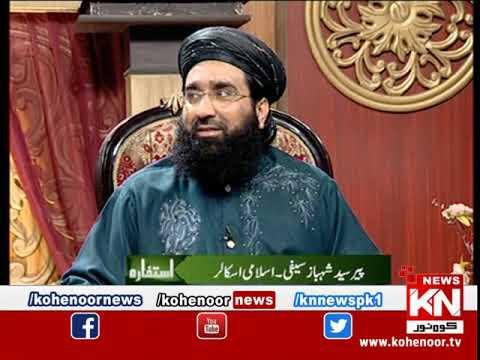 Istakhara 01 November 2019  | Kohenoor News Pakistan