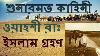 নবী চাচা হত্যাকারী ওয়াহশী রাঃ এর ইসলাম গ্রহণের অসাধারণ কাহিনী |Wahshi To Accept Islam|