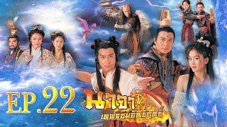 ซีรีส์จีน   นาจาเทพจอมอิทธิฤทธิ์ (Gods of Honour) [พากย์ไทย]   EP.22   TVB Thailand   MVHub