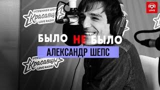 #БылоНеБыло Александр Шепс