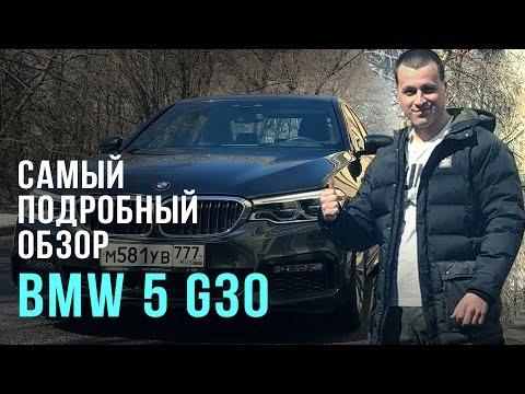 Bmw 5 Series G30 Седан класса E - тест-драйв 4