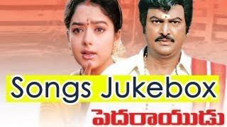 Pedarayudu (పెదరాయుడు) Telugu Movie Full Songs Jukebox    Mohan Babu, Bhanupriya, Soundharya
