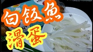 白飯魚😋滑蛋ChInese Noodle Fish Omelette  Easy Recipe