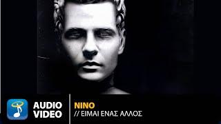Νίνο - Είμαι Ένας Άλλος (Official Audio Video HQ)