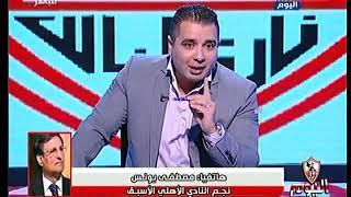"""مصطفي يونس يصطدم احمد جمال عالهواء : سيد عبد الحفيظ """" رد فعل """""""