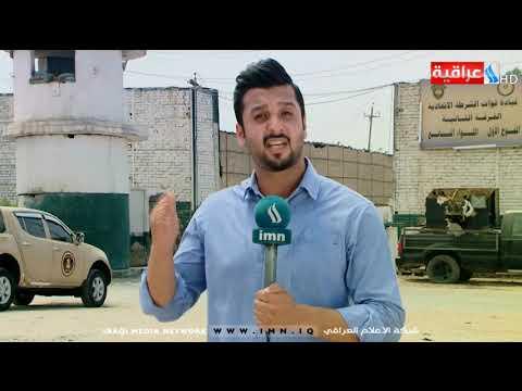 شاهد بالفيديو.. نشرة الثامنة من العراقية IMN مع هيبت عادل /علي الربيعي/ يوم 2019/8/13