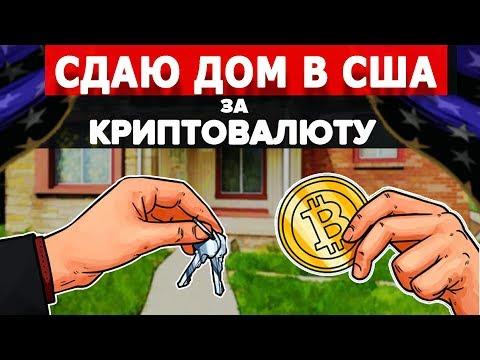 Криптовалюта статус