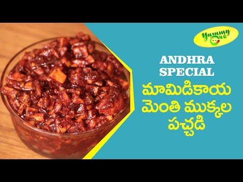 How to Make Mamidikaya Menthi Mukkala Pachadi Pickle || YummyOne