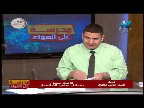 talb online طالب اون لاين فيزياء الصف الثاني الثانوي 2020 ترم أول الحلقة 8 - قانون سنل ومسائل على الانكسار دروس قناة مصر التعليمية ( مدرسة على الهواء )