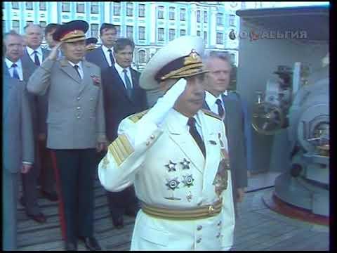 Ленинград; Владивосток; Североморск; Севастополь. Празднование Дня ВМФ в СССР 31.07.1979