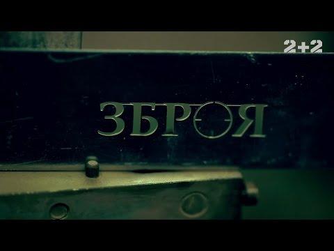 Гранатомети – Зброя. 8 випуск, 2 сезон
