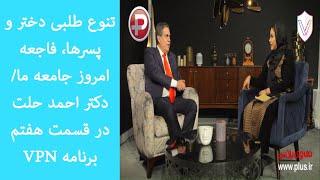 آرزوی عجیب یک دختر سوپر زیبای ایرانی: دعا می کنم شوهرم شکم گنده و کچل باشد/پسران پلنگ پسند شده اند
