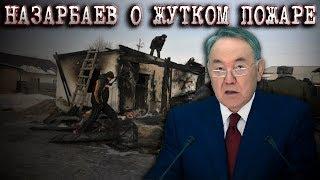 Назарбаев о гибели Пятерых Детей в Астане