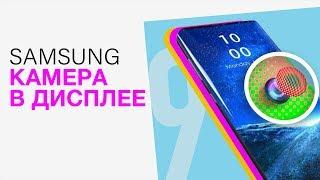 Samsung Камера В Экране Смартфона. Новые По*но Видео Актрис От Нейросети. Мега Вечеринка Илона Маска