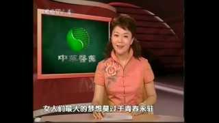 2008.07.02.中华医药_刀美兰不老传奇排毒来_教您如何不生病之气郁体质