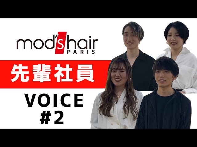 mod's hair(モッズ・ヘア) 新卒採用動画【社員インタビュー#2】