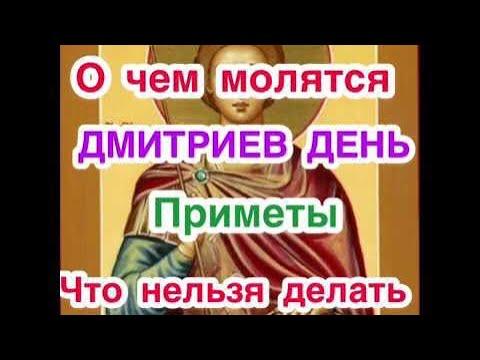 Дмитриев день - 8 ноября. Что нельзя делать и что нужно делать в Дмитриев день. О чем просят, молят видео